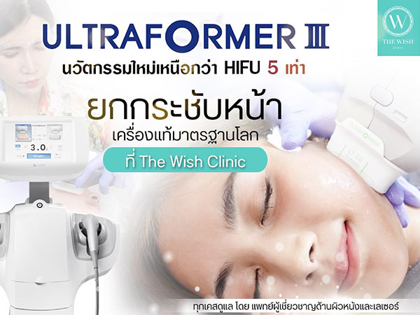 MMFU: new Ultraformer lll
