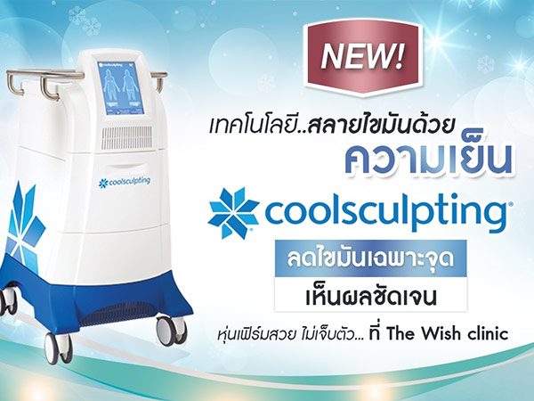 New Coolsculpting